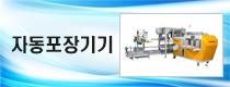 자동포장기기 전문업체